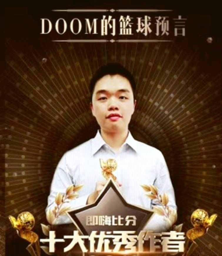 Doom的篮球预言的个人主页