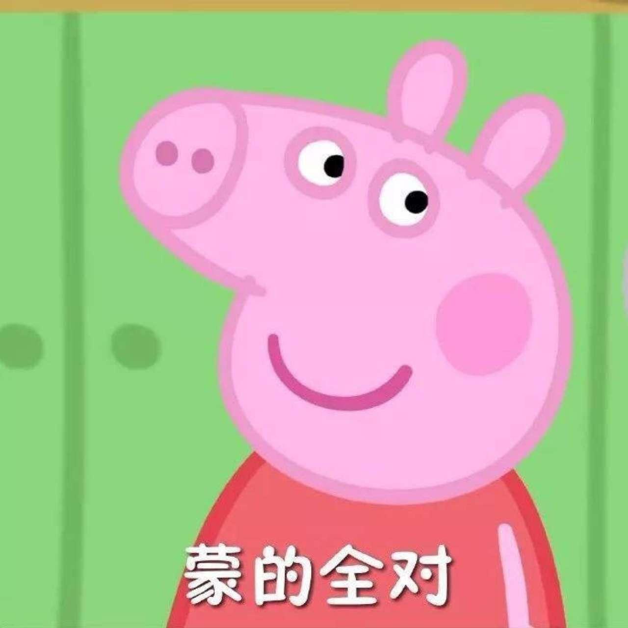 小猪佩奇玩个球