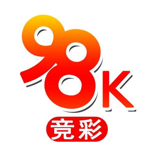 98K竞彩推荐